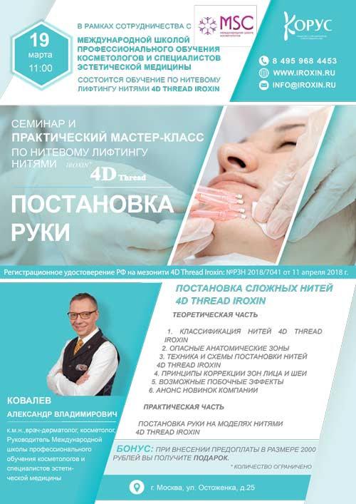 Обучение косметологов лифтингу нитями iroxin 4D Thread в Москве состоится 19.03.2020