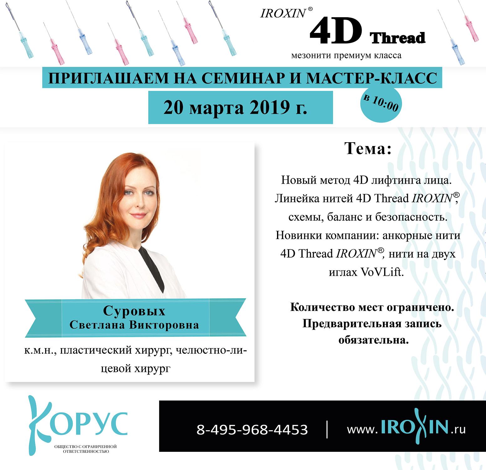 Приглашаем на семинар в г.Москва 20.03.2019