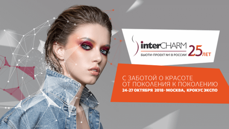 Приглашаем на выставку InterCHARM 2018 ( Москва)