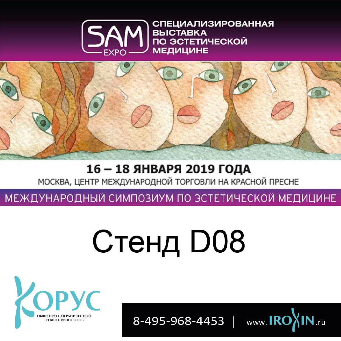 Приглашаем на международный симпозиум по эстетической медицине